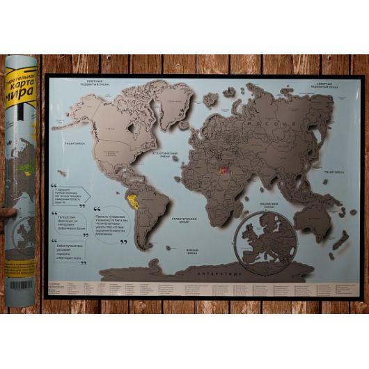 Стиральная карта мира 3D