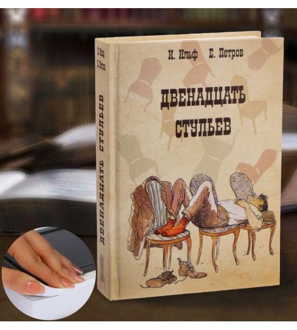Книга-сейф Двенадцать стульев