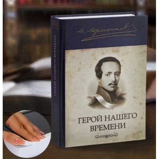 """Книга-сейф """"Герой нашего времени"""""""