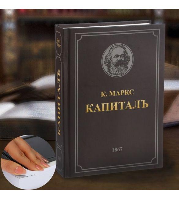 "Книга-сейф ""Капитал"""