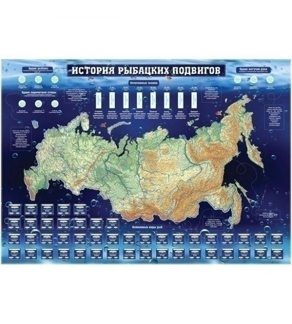 Тубус-карта рыбацких подвигов (Россия)