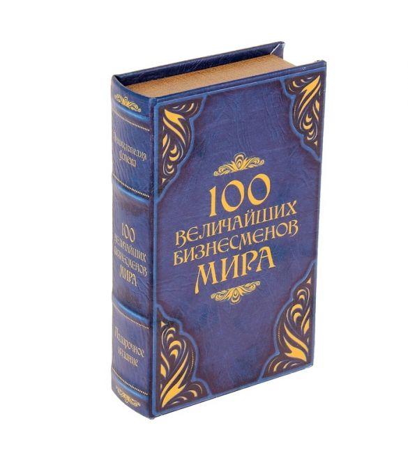 Книга-сейф 100 Величайших бизнесмена мира