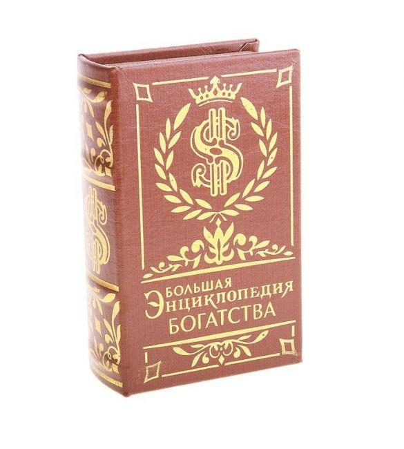 Сейф-книга Энциклопедия богатства