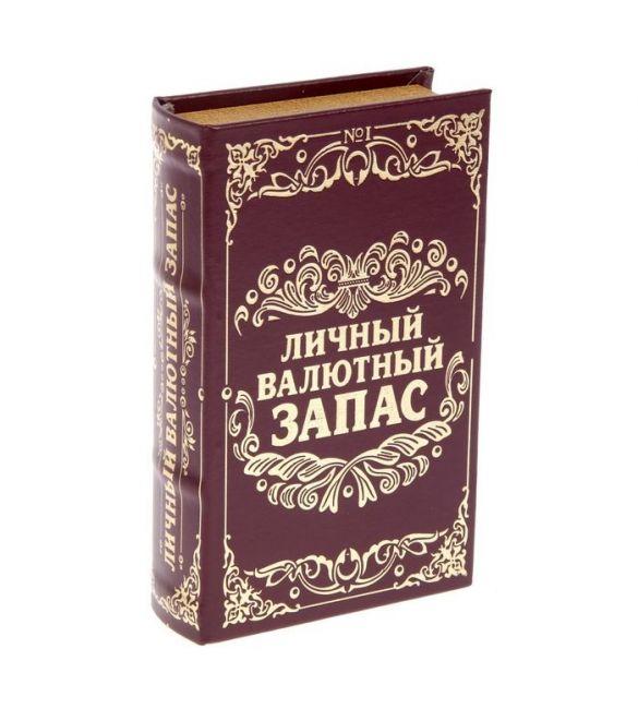 Сейф-книга Личный валютный запас