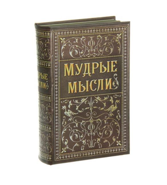 Книга-сейф Мудрые мысли