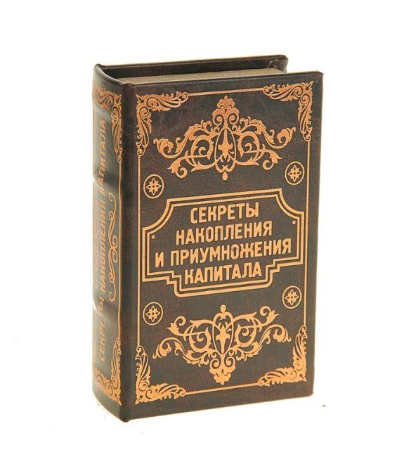 Сейф-книга Секреты накопления и приумножения 2