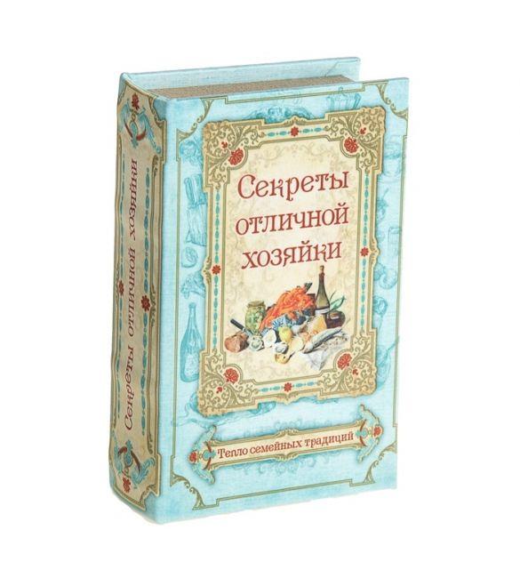 Сейф-книга Секреты отличной хозяйки