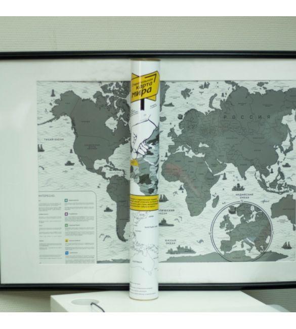 Тубус-карта План покорения МИРА