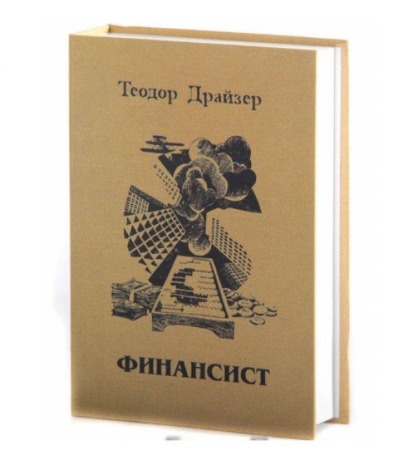 "Книга-сейф ""Финансист"""