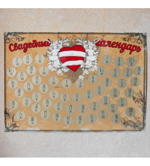 Свадебный календарь со скрейтч слоем