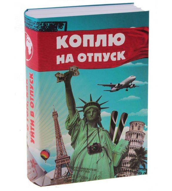 """Книга-сейф """"Коплю на отпуск"""""""