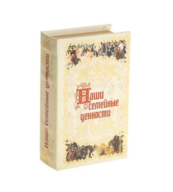 """Книга-сейф """"Наши семейные ценности"""""""