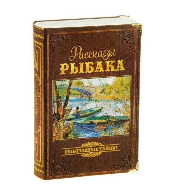 "Книга-сейф ""Рассказы рыбака"""