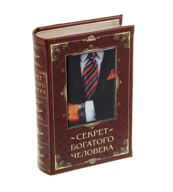 "Книга-сейф ""Секрет богатого человека"""