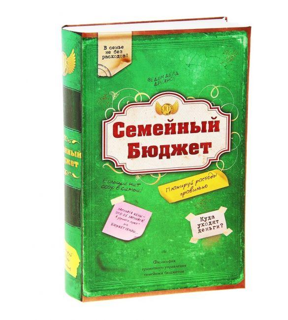 """Книга-сейф """"Семейный бюджет"""""""