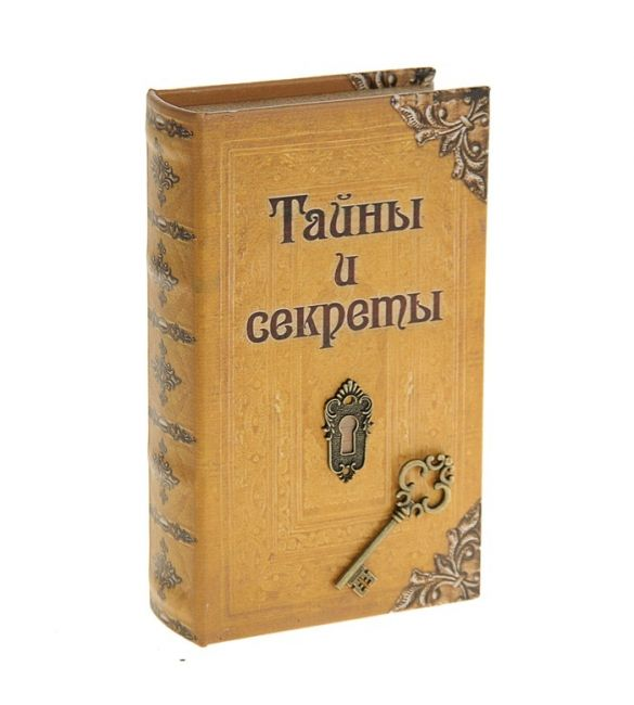 """Книга-сейф """"Тайны и секреты"""""""